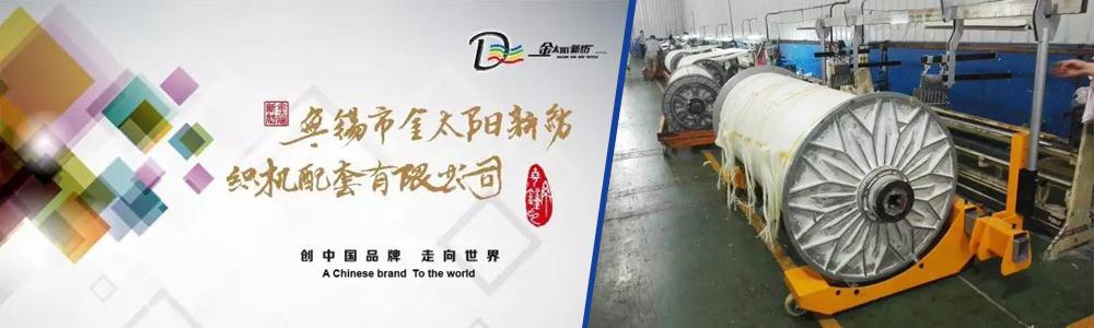 """""""金太阳新纺""""——专业提供织造配套系统化解决方案"""